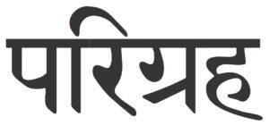 parigraha