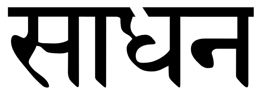 Often when we are talking about Yoga we are not sure whether we are talking about Sādhana or Siddhi