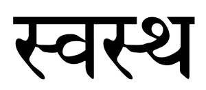 The best word for health is the Saṃskṛta word Svastha.